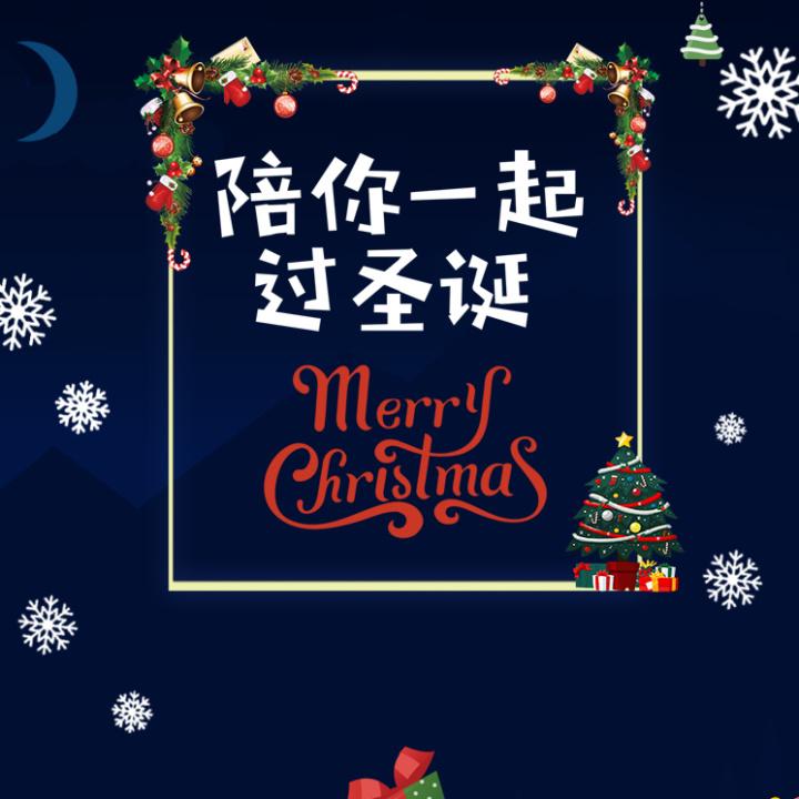圣诞节 邀请函