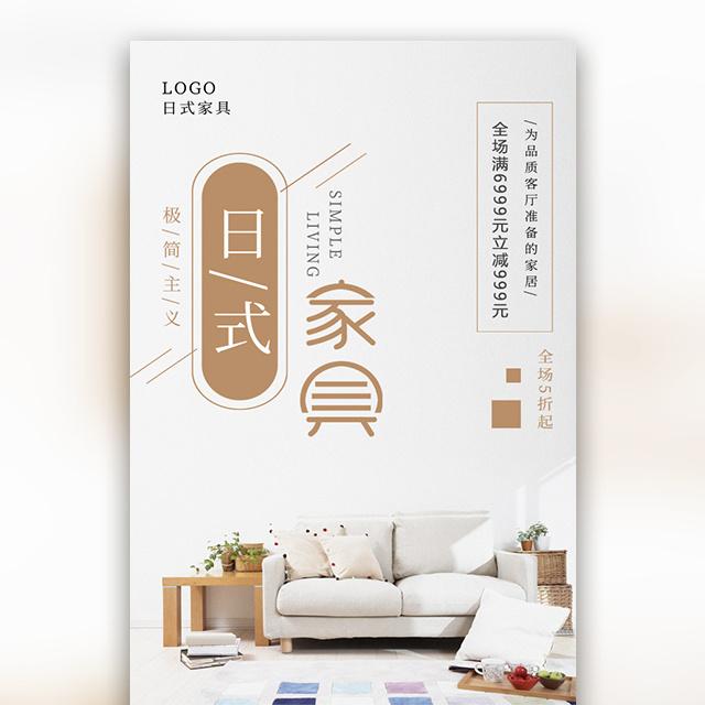 家具装修促销宣传宣传/模板