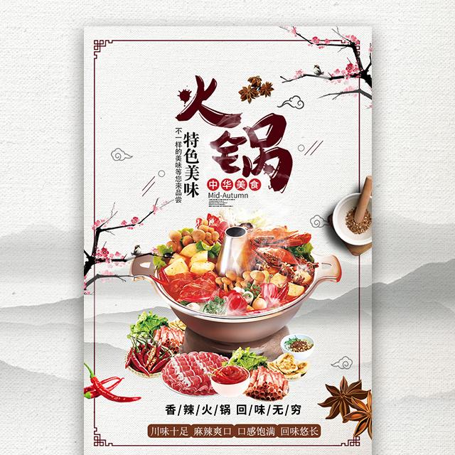 自助特色火锅店开业促销