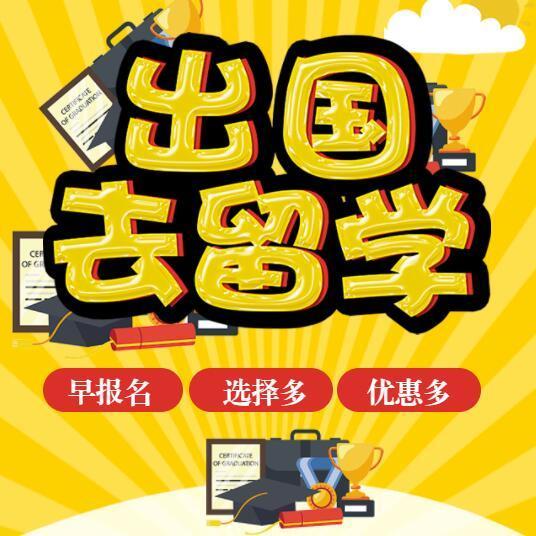 出国留学报名-微信广告