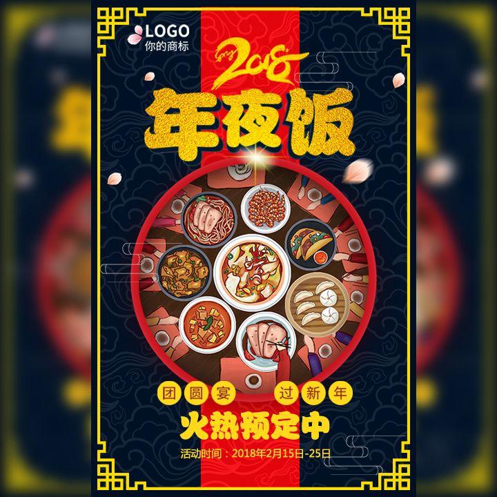 年夜饭-微信广告