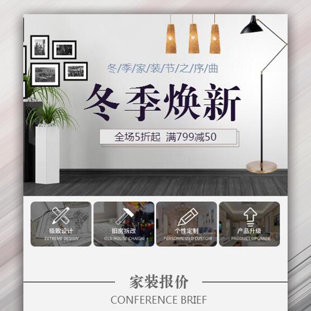 冬季焕新家居装修——微信广告