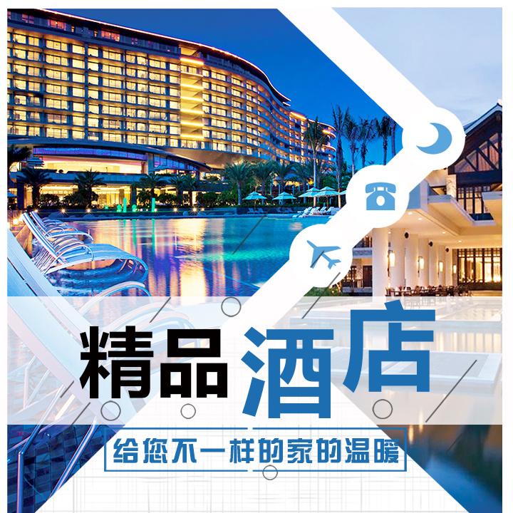 高端主题酒店旅馆旅游住宿度假餐饮-微信广告