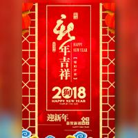 新年 贺卡 拜年 狗年 元旦 祝福 新年快乐 2018 最新祝福