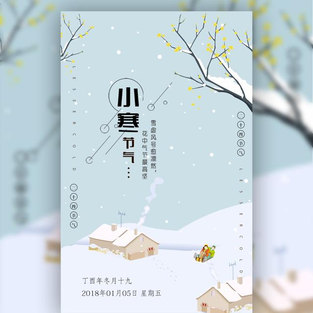 小清新淡雅二十四节气小寒气象