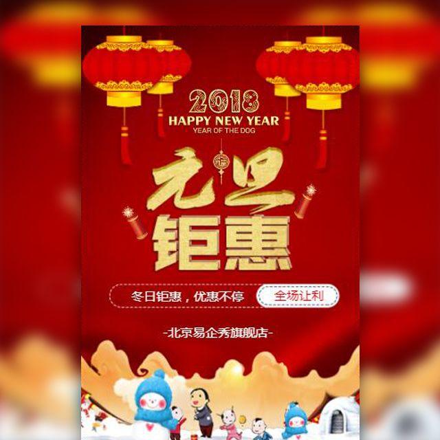 喜庆2018狗年红色元旦钜惠商场促销