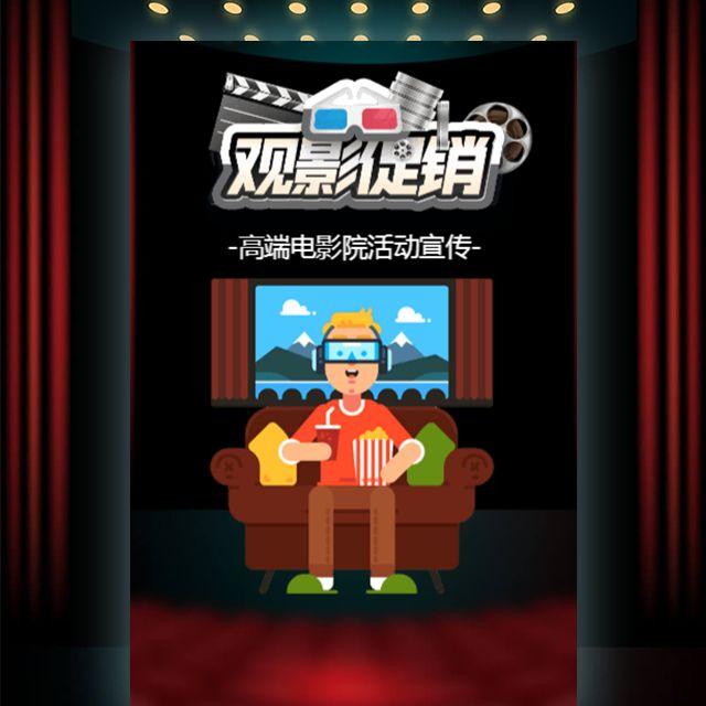 高端电影院促销活动 电影院观影推荐 电影院周年庆