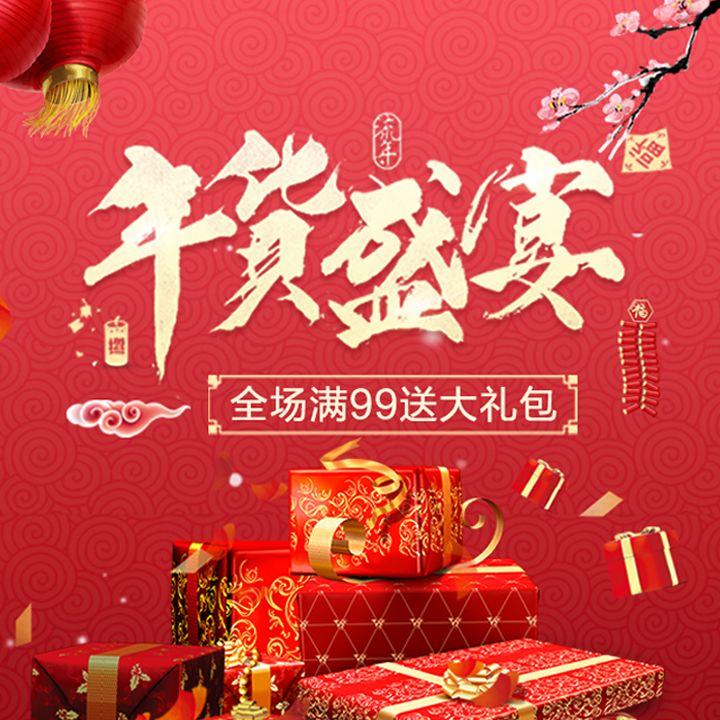 年终活动促销年货盛宴——广告模板