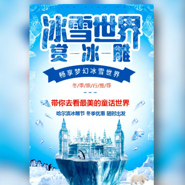 冰雕节 冰雕展 哈尔滨冰雕 冰博会 赏冰雕 冰雪世界