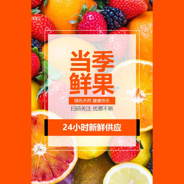 生鲜水果微商-微信广告