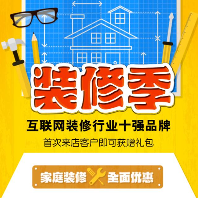 家装装修装潢-微信广告