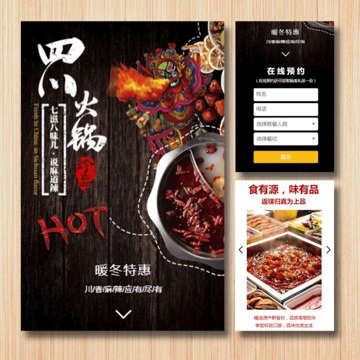 四川重庆火锅餐饮促销宣传-广告模板