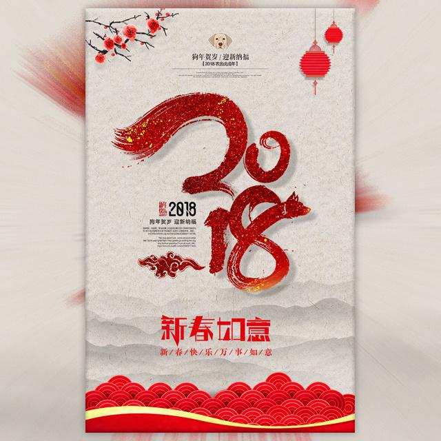 个人送祝福朋友闺蜜同事祝福春节贺卡通用中国风山水