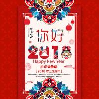 狗年 新年快乐 新春 春节 过年 元旦 公司祝福 祝福 祝贺 新年