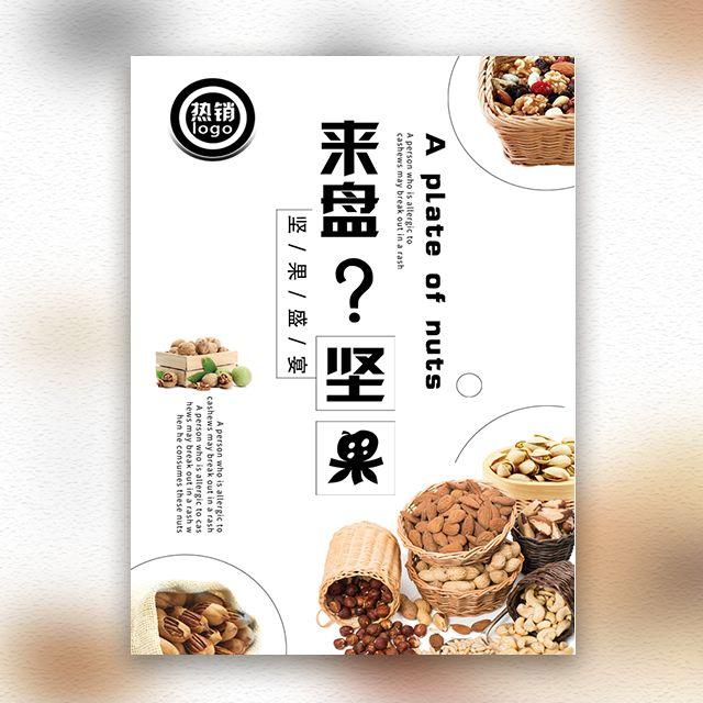 坚果/年货/零食/葡萄干/枣夹核桃/腰果/进口食品促销