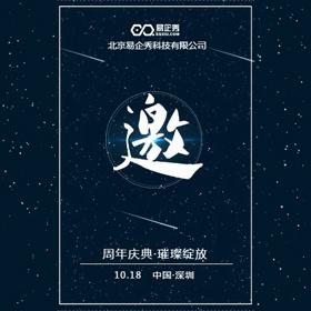 酷炫创意简洁商务蓝色科技邀请函 公司宣传 论坛峰会