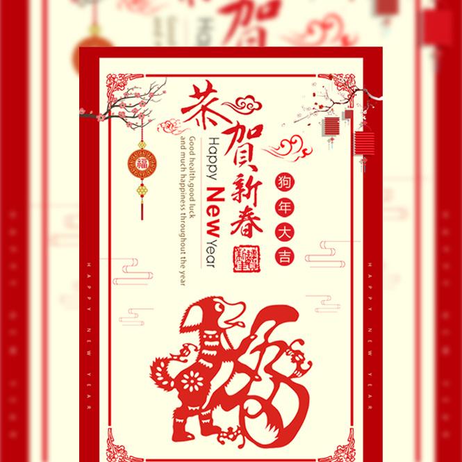 2018中国剪纸风新年企业个人贺卡