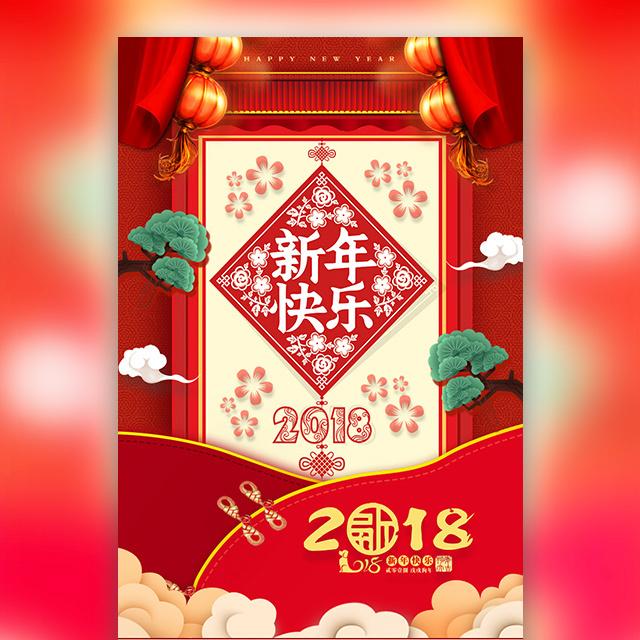 新年祝福,元旦祝福,春节祝福礼品活动