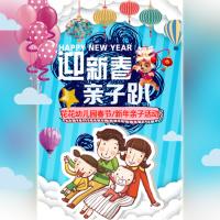 新年/春节幼儿园小学早教中心亲子活动邀请函宣传
