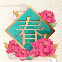 清新时尚春节通用 节日企业先祝福、促销