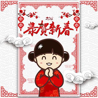 原创卡通人物新年春节语音祝福贺卡