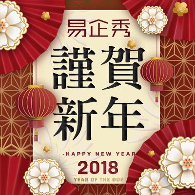 高端红色中国风新年贺卡元旦祝福唯美