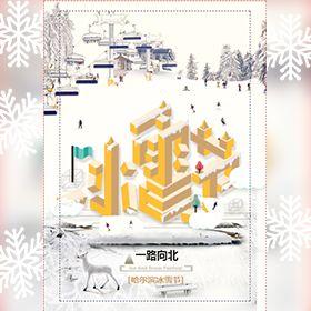 国际冰雪节/滑雪场地/冬令营