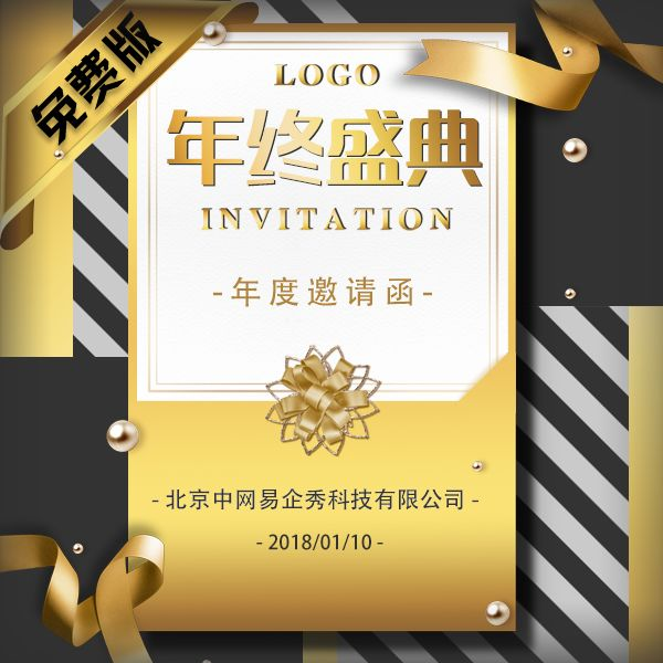 企业年终盛典邀请函 (免费版)