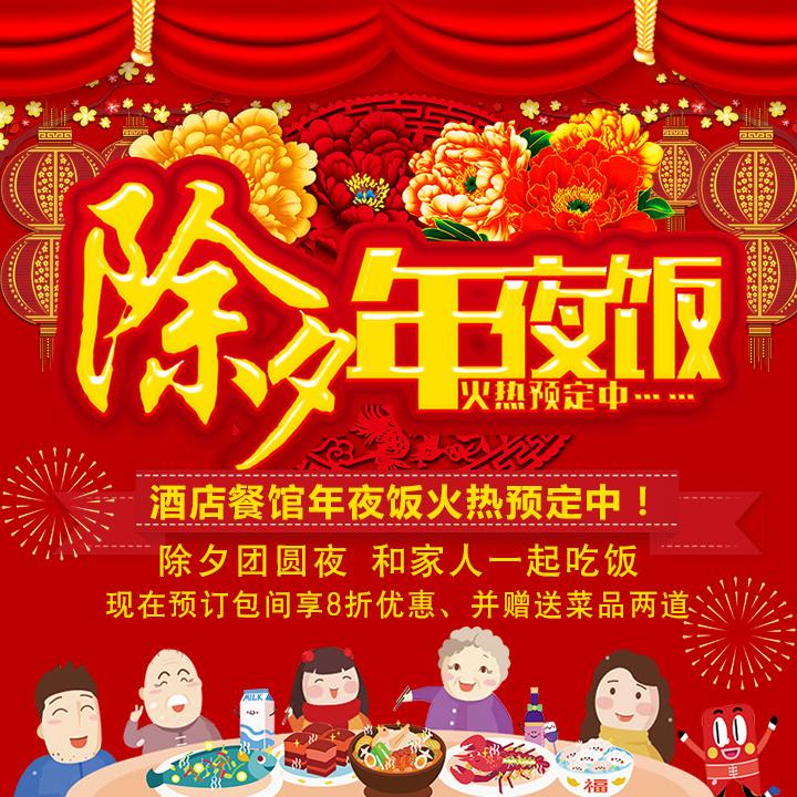 新年除夕年夜饭团圆饭预订酒店餐厅饭店餐馆-广告模板