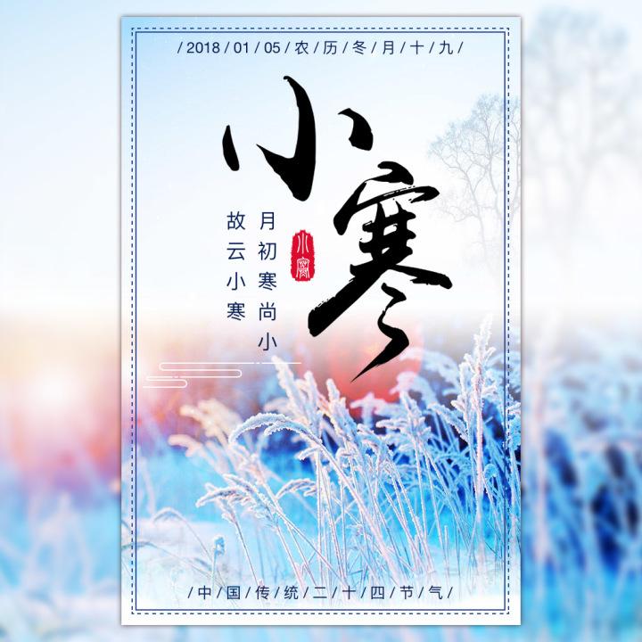 小寒 传统二十四节气 冬季养生 气候 小清新梦幻唯美