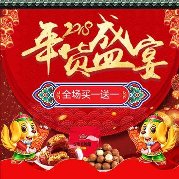 春节年货盛宴-广告模板