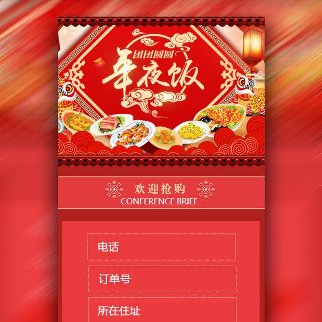 年夜饭饭店餐饮促销活动——广告模板