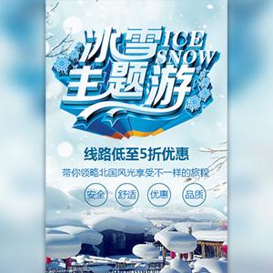 冬季冰雪雪乡旅游定制路线景点介绍旅行社宣传推广