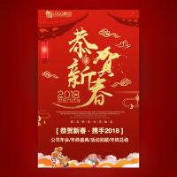 中国风 红色邀请函 年度盛典 邀请函
