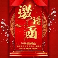 中国风红金高端大气商务会议邀请函年终盛典答谢会