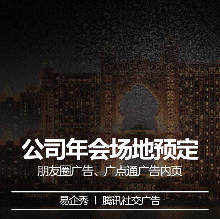 酒店公司年会场地预定—广告模板