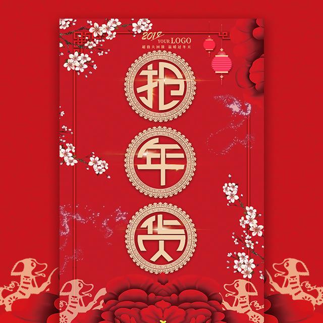 春节抢年货年货盛宴年货节