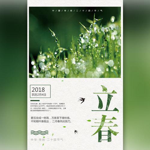 二十四节气立春