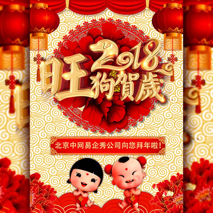 新年春节公司个人拜年祝福贺卡