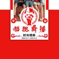 中式红色喜庆相册 文艺温馨杂志风纪念册 家庭聚会派对生日祝福