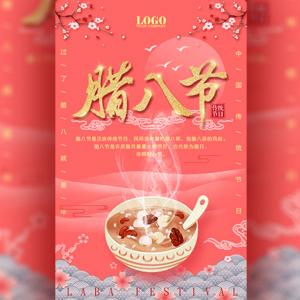 中国传统节日腊八节通用企业祝福企业介绍