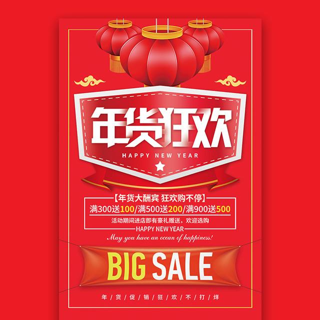 春节年货狂欢节年货盛宴