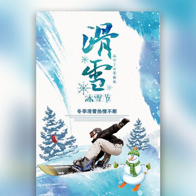 2018冰雪节冬令营/活动推广/旅游