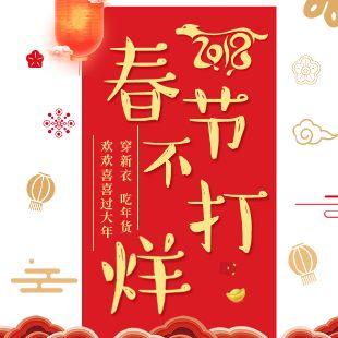 春节不打烊-广告模板