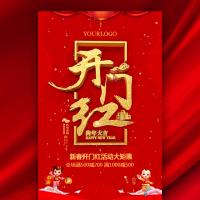 开门红 新春开门红 活动促销 宣传 商场店铺开门大吉大利
