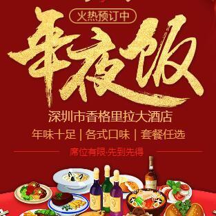 年夜饭预订-广告模板