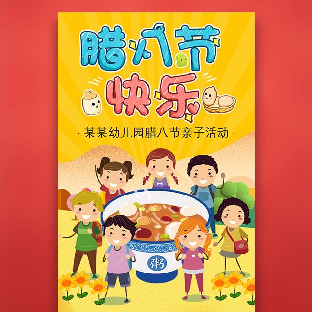 腊八节亲子活动邀请函,幼儿园早教中心腊八粥,商场