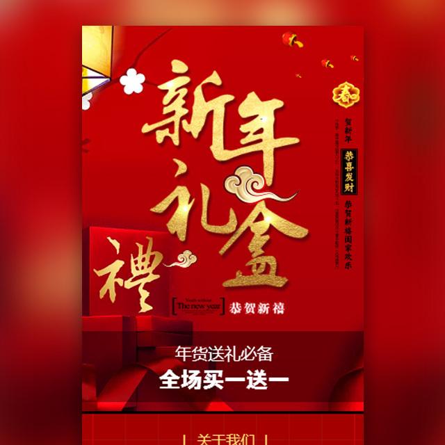 新年礼盒促销-广告模板