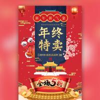 春节促销 年终大促