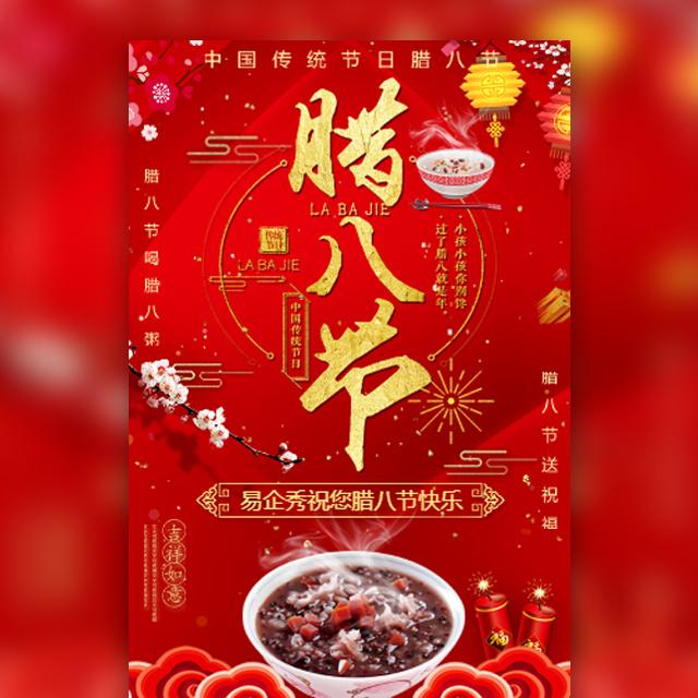 传统节日腊八节民俗企业祝福贺卡